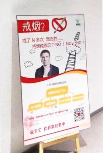戒烟教练宣传展板